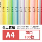 (カラーコピー用紙) 色上質紙 薄口 A4 100枚入り