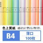 (印刷用紙) 色上質紙 薄口 B4 100枚
