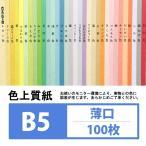 (印刷用紙) 色上質紙 薄口 B5 100枚入り