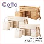 ショッピング学習机 コイズミ 2017年度 学習机 Cotto COMPO コットコンポ ミドルベッドデスク HCM-867WWLP/HCM-868WW/HCM-869NS