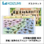 【コイズミ】【2017年度】デスクマット YDS-850KK 小学館の図鑑NEO(恐竜 / 世界のカブトムシ・クワガタムシ)