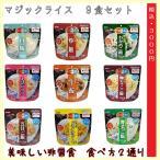 マジックライス9食セット アルファ米 非常食 お買い得セット 防災グッズ 防災セット 非常用持ち出し袋