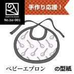 ベビーエプロン(乳児向け)の型紙[ba-001]