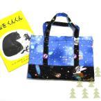 福岡の小学校図書専用バッグ バッグ型ブックカバー ★星空&宇宙
