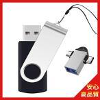 USBメモリ 128GB USBメモリースティック 360* 回転式 フラッシュドライブ データ転送 Windows PC USB Type C Micro USB に対応