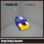 HAKKO FT-700 回転ブラシタイプ