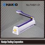 白光(HAKKO) 卓上シーラー機 FV801-01