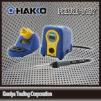 HAKKO/白光 はんだこて ステーションタイプ FX888D-01BY ブルー&イエロー  FX-888D