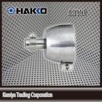 白光(HAKKO) ヒーティングガン ノズルホルダー A1111