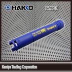 HAKKO/白光 はんだごて用 コネクターカバー B3220