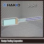 HAKKO/白光 はんだこて ニクロムヒータータイプ ヒーター 100W (100V) 343-H