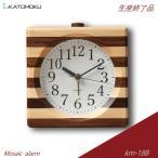 目覚まし時計 置き時計 おしゃれ アンティーク KATOMOKU カトモク モザイク アラーム ブラウン km-18B 四角