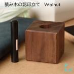印鑑ホルダー 使いやすい 1穴 木製 日本製 KATOMOKU カトモク 積み木の認印立て ブラウン km-30B