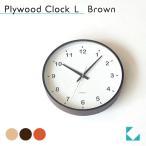 壁掛け時計 掛け時計 KATOMOKU カトモク プライウッド ウォール クロック ブラウン km-35L