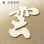 KATOMOKU 木彫刻 切り文字 雲天井 天井文字 雲 km-88 神棚 自社製品