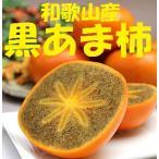 黒あま柿(紀ノ川柿 たねなし柿 3kg(10〜20コ)和歌山産