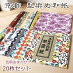 型染め和紙 20枚セット和紙 千代紙 折り紙 クロネコDM便対応商品