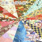 友禅和紙 京都 10枚セット A4サイズ 通販 千代紙 和紙 友禅柄 民芸