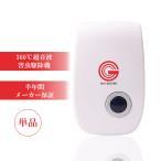 超音波式 害虫駆除 360度シャットアウト 省エネ ネズミ ゴキブリ 蚊 クモ ハエ ムカデ 虫 撃退 害虫撃退 全米大ヒット 子供やペットにも安心 無害