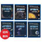 送料無料 HOMESTAR ホームスター 専用 原板 ソフト 彗星 北半球の星座絵 四季の星空 太陽系惑星 太陽系惑星 銀河・星雲・星団 宇宙 プラネタリウム 家庭用