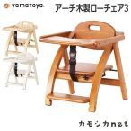 ベビーラック 椅子 イス 大和屋 Yamatoya アーチ木製ローチェア3