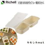 冷凍保存容器 リッチェル Richell つくりおき わけわけおかずカップ トレー 角型小用 2セット入 アイボリー(IV)