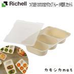 冷凍保存容器 リッチェル Richell つくりおき わけわけおかずカップ トレー 小判型用 2セット入 アイボリー(IV)