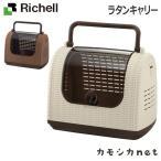 ペット用品 犬 キャリーバッグ スリング リッチェル Richell ラタンキャリー 日本製