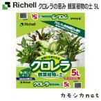 園芸養土 肥料 薬品 用土 ガーデニング リッチェル Richell クロレラの恵み 観葉植物の土 5L