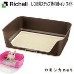 ペット用品 犬 トイレ ペットシーツ おむつ リッチェル Richell しつけ用ステップ壁付きトイレ ワイド
