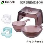 バスチェア 椅子 腰かけ 風呂イス 湯桶 手桶 リッチェル Richell カラリ お風呂3点セット 20H