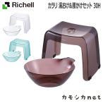 バスチェア 椅子 腰かけ 風呂イス 湯桶 リッチェル Richell カラリ 湯おけ&腰かけセット 30H