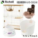 猫 ケージ 食器 水 給水器 スターター リッチェル Richell 木製お掃除簡単キャットサークルセット