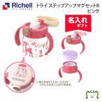 お食事 ベビー食器 マグ リッチェル Richell TLI トライ ステップアップマグセットR(120132) ピンク 名入れ