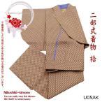 二部式着物 A002 KA17 セパレート着物 袷 M.Lサイズ 洗える着物 ツーピース着物 リボン結び