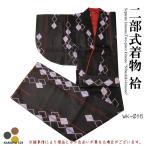 二部式着物 A003 KA09 セパレート着物 袷 M.Lサイズ 洗える着物 ツーピース着物 リボン結び