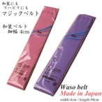 和装ベルト 細巾 4cm マジックベルト 日本製 着物や浴衣に 帯締め 伊達締め メール便対応