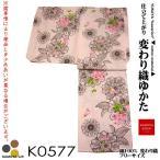 浴衣 ゆかた 上質 変わり織 綿 フリーサイズ 女性 レディース 婦人 桜色 ゆかたプロジェクト指定浴衣