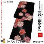浴衣 ゆかた 上質 変わり織 綿 フリーサイズ 女性 レディース 婦人 ブラックベース k1703 ゆかたプロジェクト指定浴衣