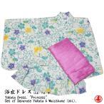 浴衣ドレス 100cm 浴衣セット セパレート浴衣 兵児帯 3点セット 95cmから105cm前後 separate yukata 新品 未使用 アウトレット