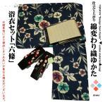 こだわり浴衣セット 六条 女性 浴衣 半幅帯 下駄 3点セット フリーサイズ 京都ブランド浴衣 set of Yukata