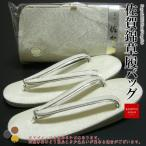 佐賀錦 草履バッグセット 礼装用 銀 シルバー ラミネード フォーマル 留袖 訪問着 祝儀用 婚礼用 結婚式 草履バック