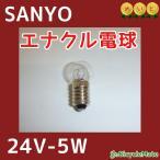 電動自転車 電球 24V-5W サンヨー ネジ式電球 エナクル用 バルブ サンヨー 電動アシストサイクル用