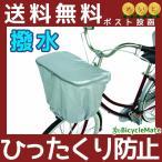 ショッピング自転車 自転車カゴカバー 前用 D-IF 前かご バスケットカバー シルバー シンプルな自転車前カゴカバー 撥水加工