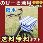 ショッピング自転車 自転車カゴカバー フロント用 撥水 NKP-003 のびーる前かごカバー ランダムボーダー/ブルー 兼用サイズ
