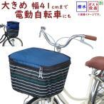 自転車 かごカバー