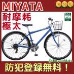 ミヤタ クロスバイク スタージャッククロスタフ SJクロス BSH42L8_AB34 マットブルー 通勤、通学 420mm 27インチBAA 完成車