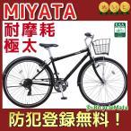 ミヤタ クロスバイク スタージャッククロスタフ SJクロス BSH42L8_OK08 マットブラック 420mm 27インチBAA