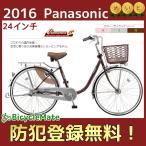 自転車 24インチ 国産  パナソニック B-CNJ412 日本製自転車  シナモンJP 24インチ電動ではありません
