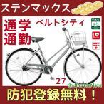 ミヤタ シティサイクル DSX75LB8OS67 ネオステンシルバー ステンマックス ベルト 27インチ 自転車 通勤、通学に最適BAA 完成車